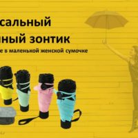 Карманные зонтики со скидкой